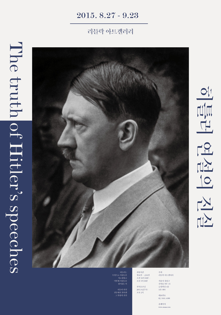 hitler s branding Get information, facts, and pictures about adolf hitler at encyclopediacom make research projects and school reports about adolf hitler easy with credible articles from our free, online encyclopedia and dictionary.